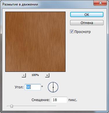 Текстура дерева в Фотошоп