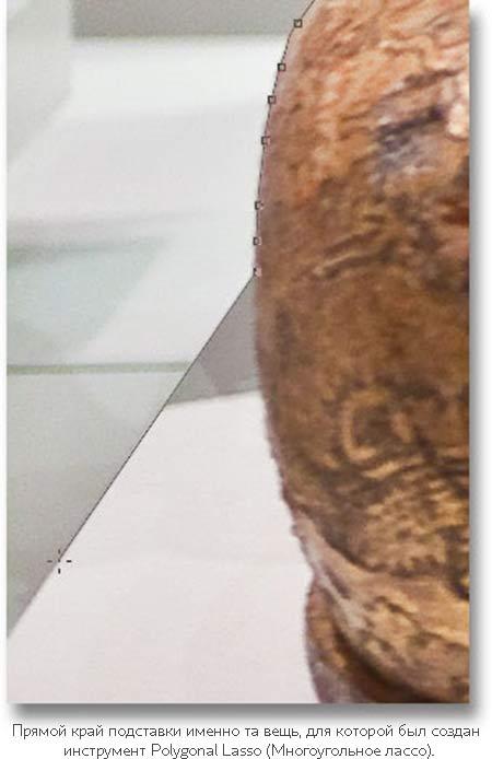 Магнитное лассо в Фотошоп